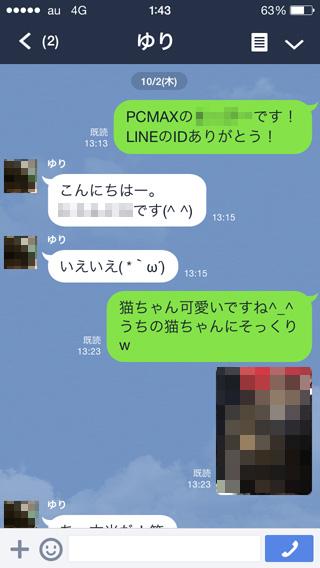 LINE交換画像