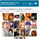 PCMAX掲示板で効率よく女の子と出会う方法を伝授www