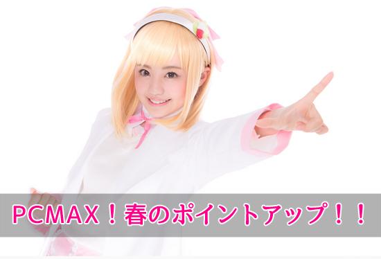PCMAX春のポイントアップ