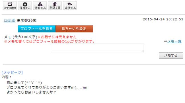 pcmax受信メール