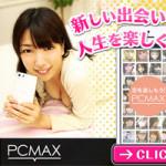 WEB版もアプリ版も安定して出会えるPCMAXの口コミ