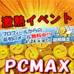 夏が来る前にPCMAX激熱キャンペーンで女の子のラインゲット!