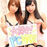 PCMAXの裏プロフィールがすごいことに!!女の子ってやっぱりエッチなんだ!?w